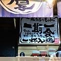 【宜蘭美食推薦】20160213 麵魂家-排隊必吃日式拉麵 【宜蘭民宿】Sunday Home