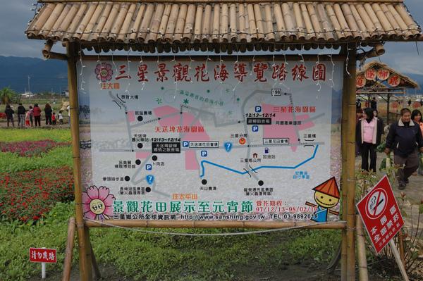 2008全國十大景觀花田-三星花海【宜蘭民宿】Sunday Home