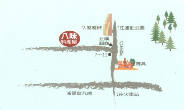 宜蘭美食推薦】八味日本料理-便當篇 【宜蘭民宿】Sunday Home