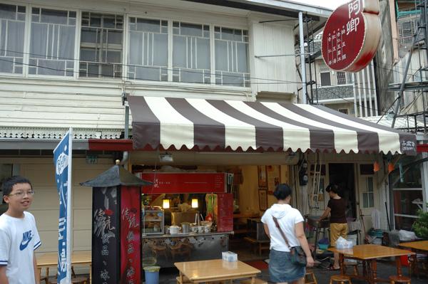 【2009家庭旅遊】台南小吃-阿卿杏仁茶
