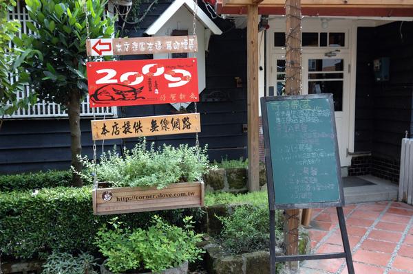 【宜蘭美食推薦】角烙日式庭園咖啡 【宜蘭民宿】Sunday Home