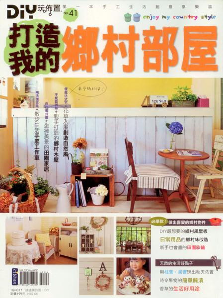 DIY 玩佈置 【宜蘭民宿】Sunday Home