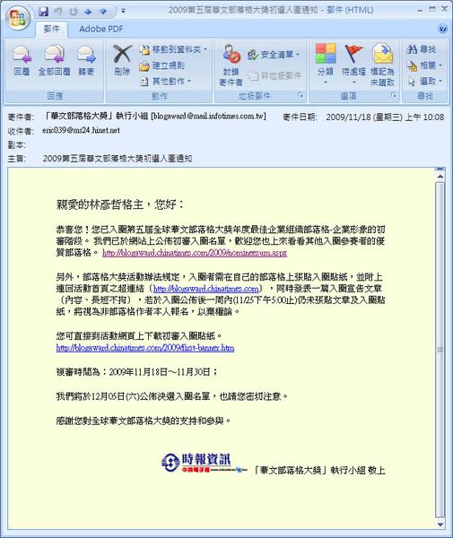 2009 全球華文部落格大獎 初審入圍 【宜蘭民宿】Sunday Home
