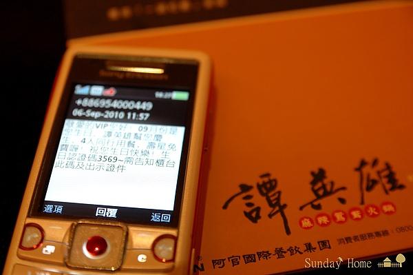 【宜蘭美食推薦】20100926 譚英雄麻辣火鍋 【宜蘭民宿】Sunday Home