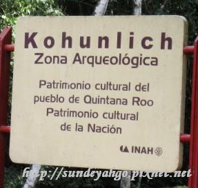 Kohunlich 馬雅遺址
