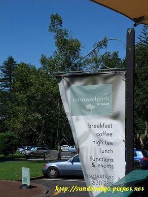 康維爾公園茶館