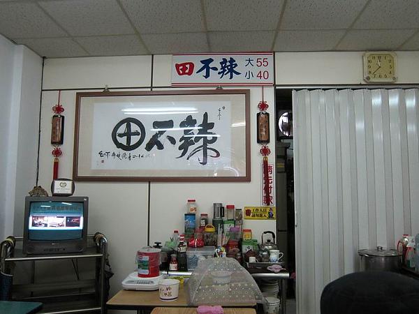 田不辣1.jpg