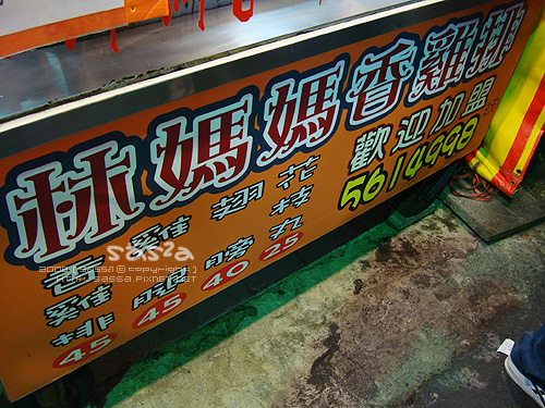 06鼓元街林媽媽炸雞排.jpg