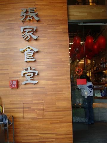 張家食堂2.JPG