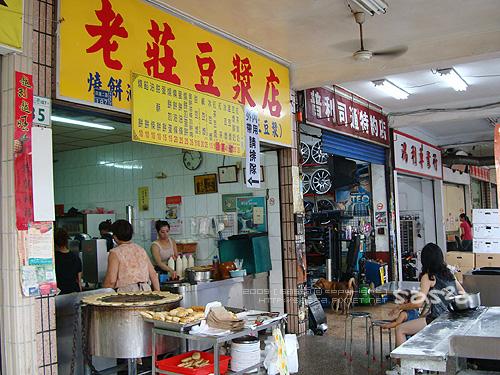 11老莊豆漿店.jpg