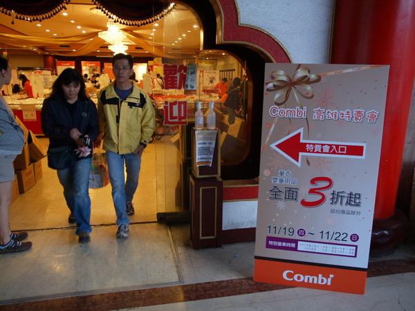 COMBI特賣會.JPG
