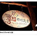 喜田鄉村蔬食-01