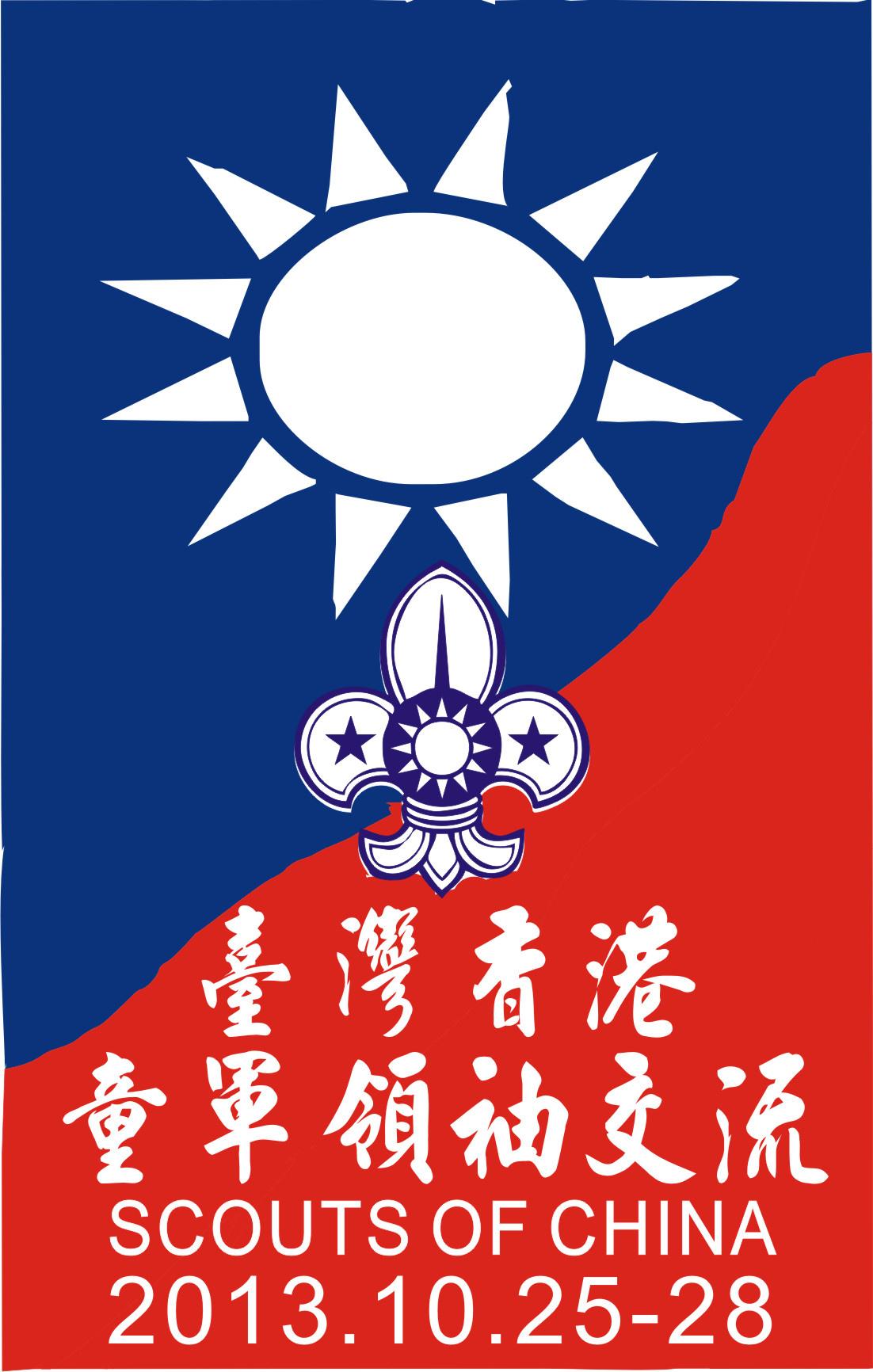 2013台港童軍領袖交流布章