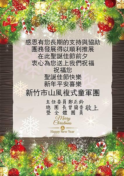 2013聖誕新年