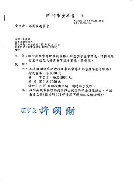 新竹市童軍會-吳兆棠博士獎學金申請