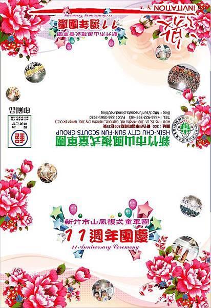 11周年團慶邀請卡-封面