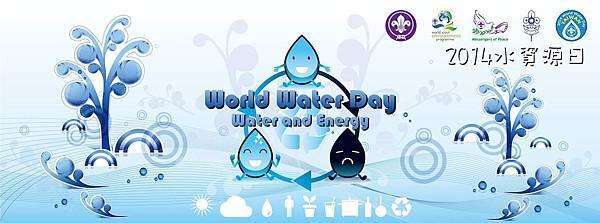 2014世界水資源日