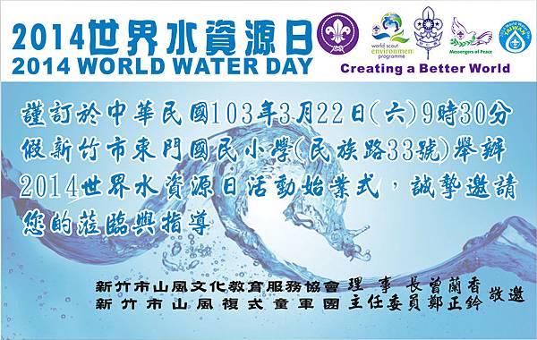 2014水資源日邀請卡
