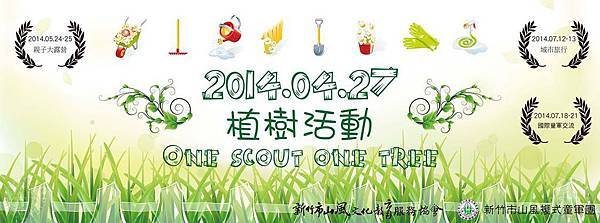 One scout one treer