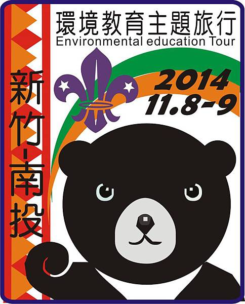 環境教育布章