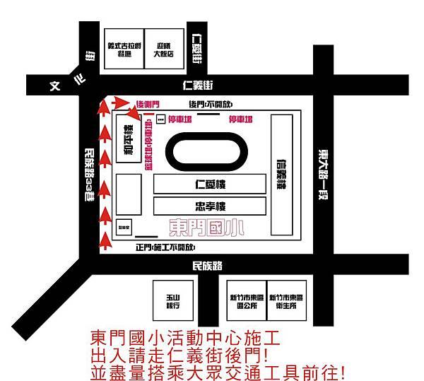 東門路線圖