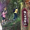 大家熱烈與獵人古道導覽哥哥合照_9359.jpg