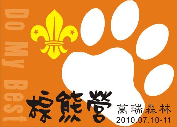 2010棕熊營.jpg