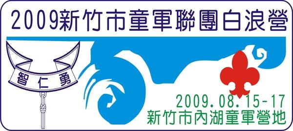 2009白浪營布章.jpg