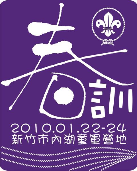 2010春訓LOGO.jpg