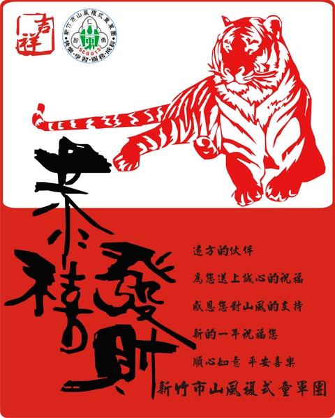 2010賀年卡.jpg