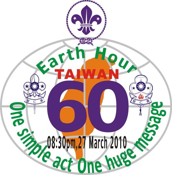 關燈Earth Hour2010-台灣.jpg