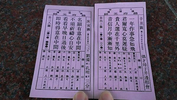 2014-07-19 09.44.36武德宮(左榮右櫻).jpg