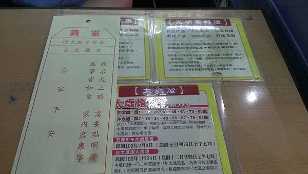 2014-07-19 11.13.41天公廟(籤首).jpg