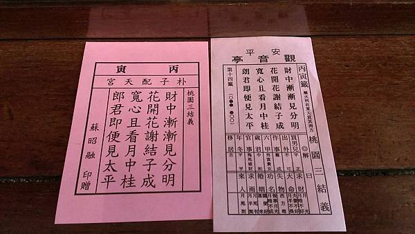 2014-07-19 14.43.03觀音亭.配天宮(兩張相同的籤(榮).jpg