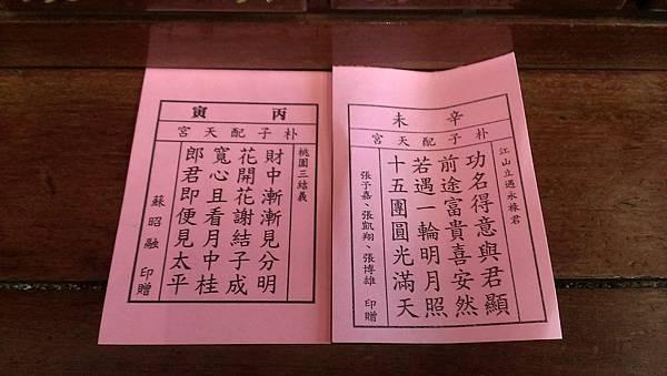2014-07-19 14.42.44配天宮(左榮右櫻).jpg
