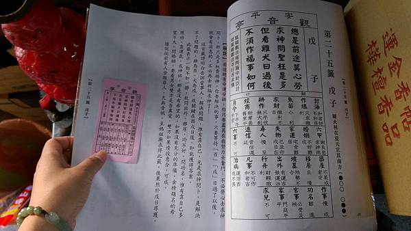 2015-11-29觀音亭求籤(老公問工作).jpg