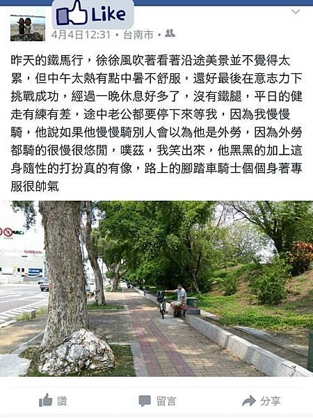 2016.04.03騎腳踏車之遊.jpg