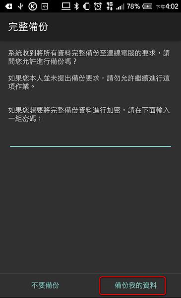 005_backup02_1.png