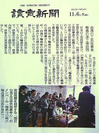 2012.11.06日本獨賣新聞火曜日