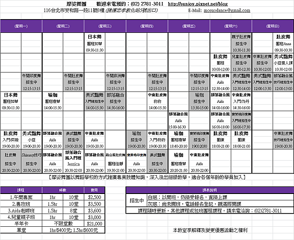 2015.10月新課表