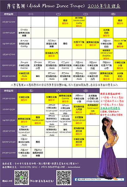 9月課表.png