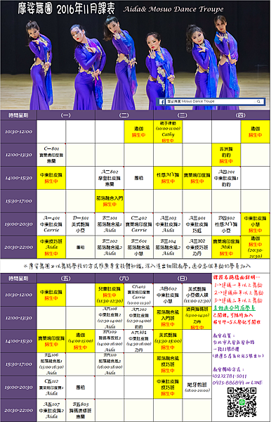 11月課表.png