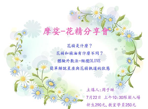 花精分享會.png