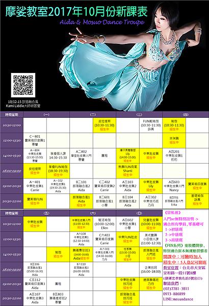2017年10月份課表.png