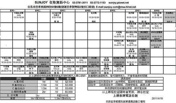 四月課表.png