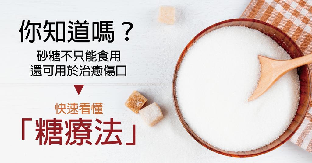 糖的療法20201103.jpg