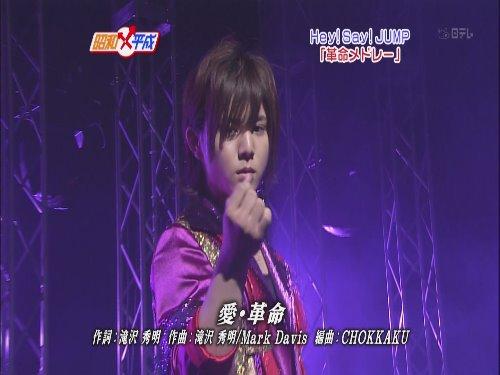 20090111-HS7(RY,YN,RM) - Ai,Kakkumei+SchoolKakumei [SxH][(000142)22-44-35].JPG