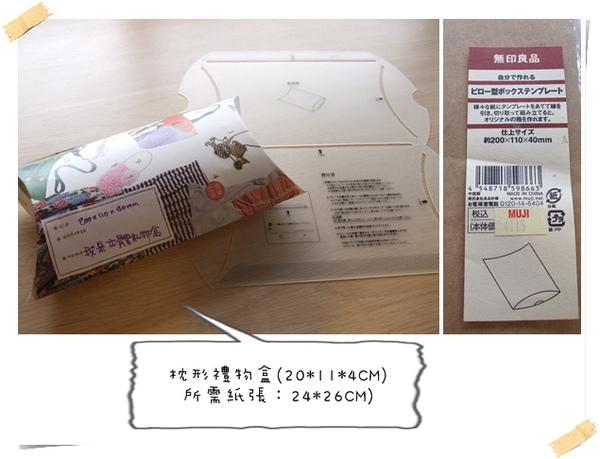 枕形禮物盒.jpg