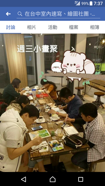 Screenshot_20171130-073754_調整大小.png