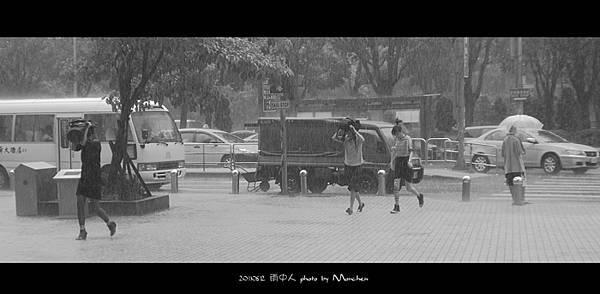 雨中人002.jpg